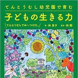 てんとうむし幼児園の本のイメージ