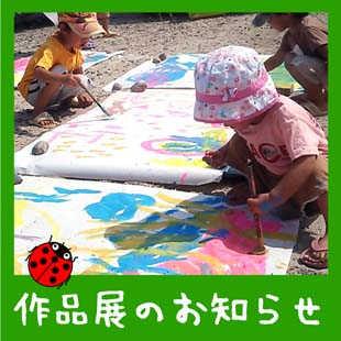 園児の作品展
