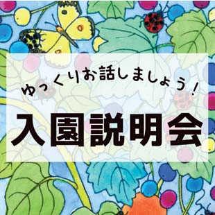 入園説明会の開催(9月8日)のイメージ